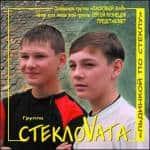 Steklovata - Denis and Arthur