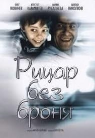 Bulgarian Coming of Age Movies