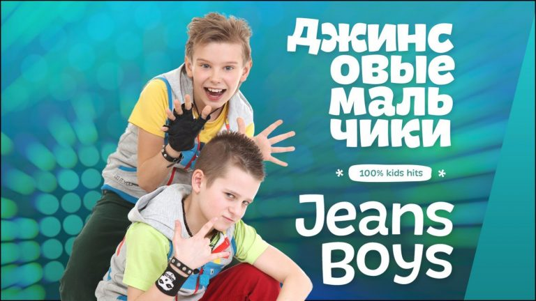 Introducing Jeans Boys