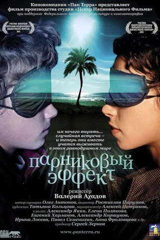 """Poster for the movie """"The Greenhouse Effect"""""""