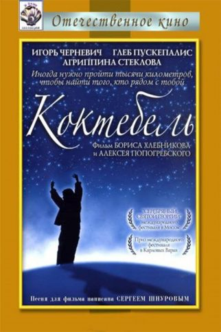 "Poster for the movie ""Roads to Koktebel"""