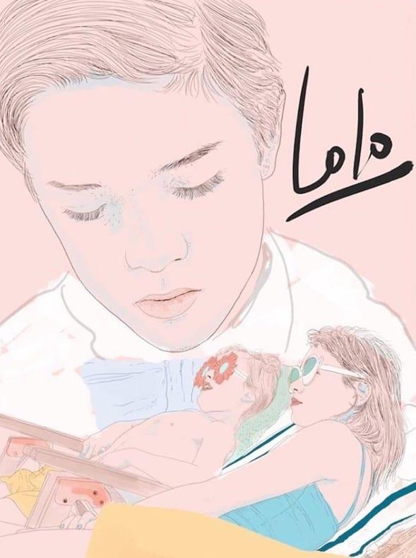Lolo (2019)